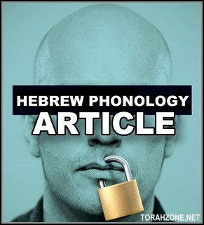 Hebrew Phonology (Article) 10 copies