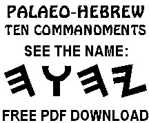 Palaeo-Hebrew Ten Commandments PDF